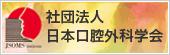 社団法人 日本口腔外科学会